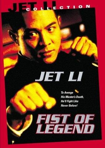Fist of Legend 이연걸의 정무문
