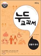 누드교과서 생활과윤리 2016.2(2판인쇄)