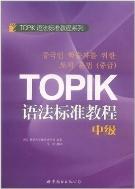 중국인 학습자를 위한 토픽 문법 (중급) TOPIK syntax standards Tutorial (Intermediate)