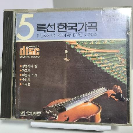 특선 한국 가곡 5 (초판)