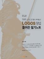 LOGOS 형법 풀어쓴 필기노트