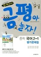 금성 평가문제집 중학 국어2-1 (류수열) (금평아 놀자) / 2015 개정 교육과정