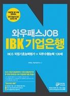 2018 와우패스 JOB IBK 기업은행 NCS 직업기초능력평가 + 직무수행능력 100제 (2018.03 발행)