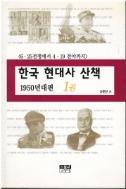 한국 현대사 산책 1950년대편 1 - 6.25 전쟁에서 4.19 전야까지