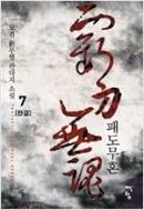 패도무혼 1-7 완결