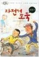 자전거 도둑 (2009년 초판4쇄)