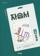 비상교육 완자 자습서 고등 미적분 (김원경) / 2015 개정 교육과정