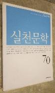 실천문학 70 - 2003. 여름