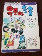 유모아 웃음 초판 1985