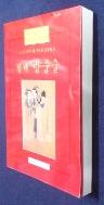 황제 방중술 / 사진의 제품  / 상현서림  ☞ 서고위치:mv 5 *[구매하시면 품절로 표기됩니다]