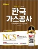 2018 NCS 한국가스공사 직업기초능력평가 + 기출면접 (2018.03 발행)