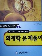 회계학 문제풀이 - 보험계리사 2차 시험대비