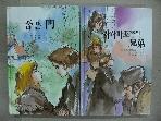 주니어 세계문학(총64권 완간)