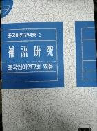補語硏究(보어연구)-중국어연구역총 3