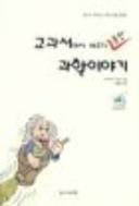 교과서에서 배우지 못한 과학이야기 - 혼자서 떠나는 과학 여행 006 (초판2쇄)