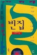 빈집  - 11인의 소설 (신경숙 외, 1996년 초판 2쇄)