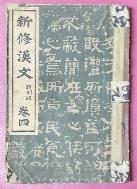 신수한문(新修漢文)-권4 :(新制版)-1941년발행