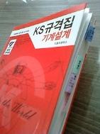 KS규격집 기계설계 기계설계제도에 필요한 필수 TEXT BOOK /(하단참조)