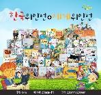 [흙마당] 한국&세계위인전