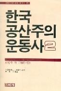 한국 공산주의 운동사 2 초판(1986년)