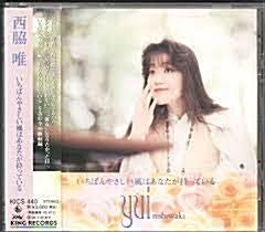 [일본반] Yui Nishiwaki - いちばんやさしい風はあなたが持っている