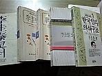 한국인의 의식구조 + 이규태 코너 (쌀밥의 한국학,배짜의 한국학 외) /(일곱권/하단참조)