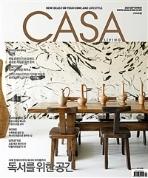 까사리빙 2020년-9월호 (CASA Living) (신249-6)