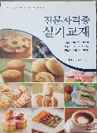 전문자격증 실기교재 -제과, 제빵, 쿠키, 마카롱, 한과디저트, 병과, 바리스타, 샌드위치,디저트- -미사용 새책-