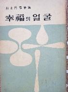 (박목월 수필집) 행복의 얼굴 1964 초판