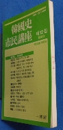 한국사 시민강좌(제12집) /소장자 스템프 有 / 사진의 제품    :☞ 서고위치:RE 3 * [구매하시면 품절로 표기됩니다]