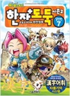 코믹메이플스토리한자도둑시즌2 실전편(절판도서) 1~7완결