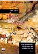 그림으로 읽는 세계사 이야기 1-3 세트(전3권)