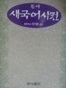 동아 새국어사전-갈색가죽-1991.번호99