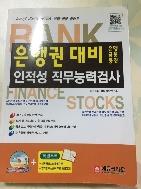 은행권대비 은행 금융 증권인적성 직무능력검사(2014)