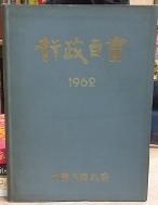 행정백서 1962년(行政白書) /508