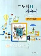 중학교 도덕 1 자습서 - 평가문제집 겸용 (윤건영 외, 2015년)