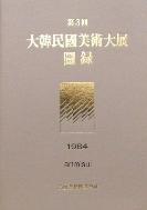대한민국미술대전 大韓民國美術大展 (제3회 1984)