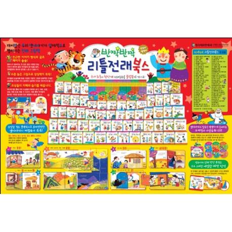 2015년최신 한국헤르만헤세 - 리틀전래북스(전 60권 + 맘스북 + 오디오CD6장)