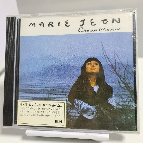 전마리(Marie Jeon) - Canson D' Automne (미개봉앨범)