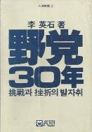야당 30년 (초판)