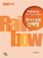 Rainbow 형사소송법 선택형 변시 기출 모의해설 (2020 대비)
