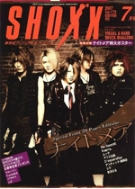 SHOXX (ショックス) 2007年 7月號