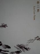 李二男 (양장)