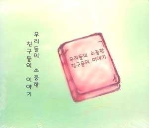V.A. / 우리들의 소중한 친구들의 이야기 (2CD)(희귀)