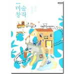 고등학교 미술창작 교과서 (미진사-강해중, 2009개정과정)