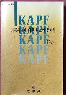 카프시대에 대한 회고와 문학사 - 카프비평자료총서1