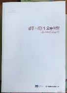 경주 나원리 오층석탑 해체수리보고서 (2011년발행)