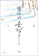 빛나라 순정 1-2 완결 ☆북앤스토리☆