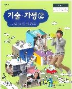 중학교 기술가정 2 교과서 삼양/2015개정/새책수준