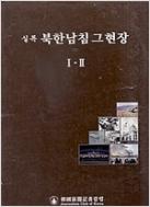 실록 북한남침 그 현장 1,2